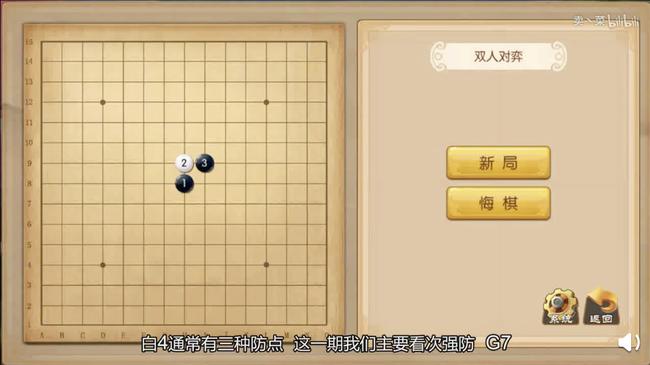 学会五子棋的花月开局 输是不可能再输了!