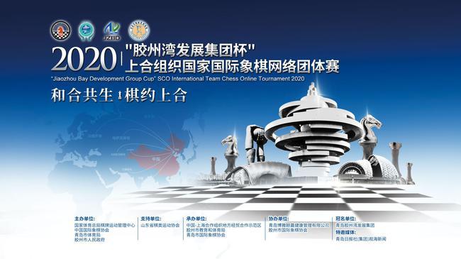 上合组织国家国象团体赛将揭幕 卢尚磊领衔中国队