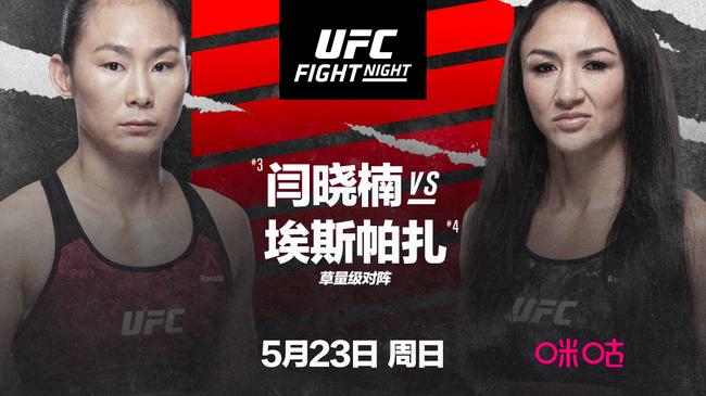闫晓楠5月23日出战前UFC草量级冠军埃斯帕扎