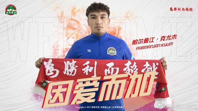 河南嵩山龙门官宣帕尔曼江加盟 自广州队租借而来