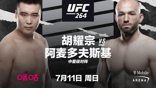 胡耀宗UFC264回归 中量级首秀对阵阿麦多夫斯基