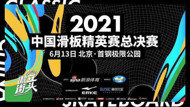 中国滑板精英赛总决赛