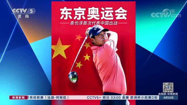 袁也淳將首次出戰奧運