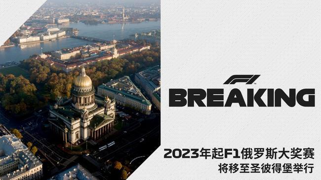 F1官方微博宣布,俄羅斯大獎賽將移師圣彼得堡。