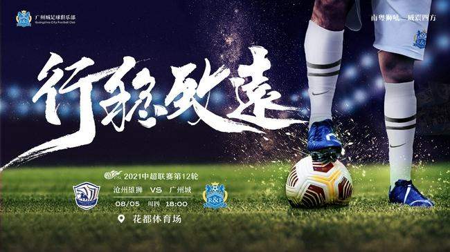 广州城发布第12轮赛前海报 行稳致远力争三连胜