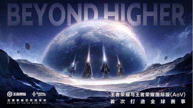 王者荣耀与AoV首次打造全球赛事!使用互通赛事专用版本