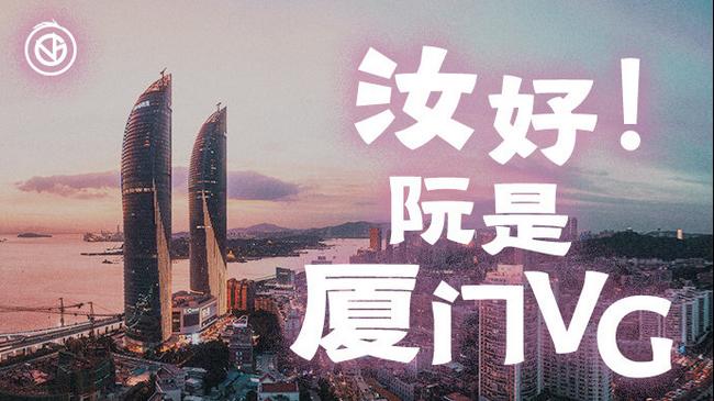 KPL王者荣耀职业联赛完成全面地域化冠名