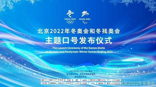 北京冬奥会明天将发布主题口号 让我们共同守候