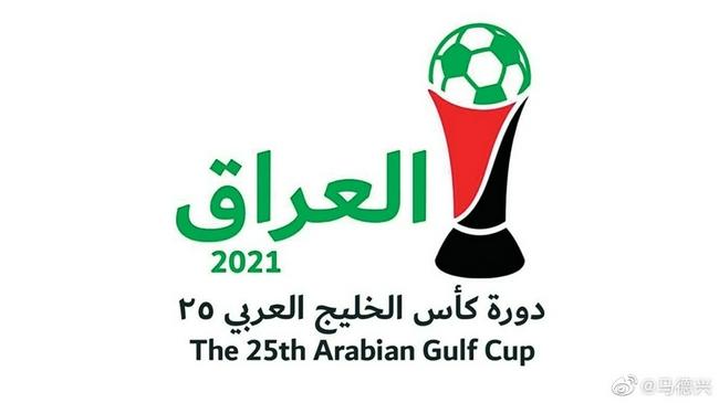 马德兴:第25届海湾杯延期15个月 沙特是推动者