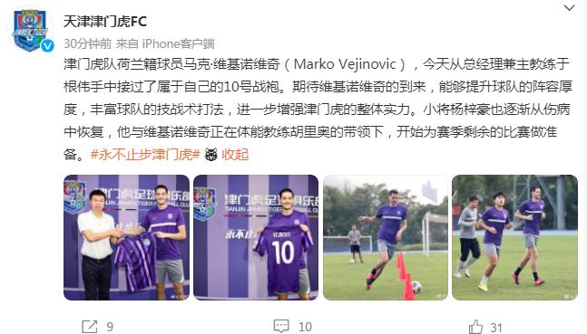 【博狗扑克】官方:荷兰中场维基诺维奇正式加盟天津津门虎