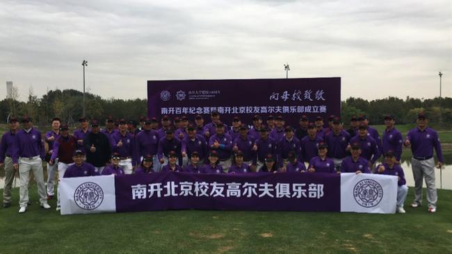 向母校致敬 南开百年纪念赛暨北京校友俱乐部赛举办