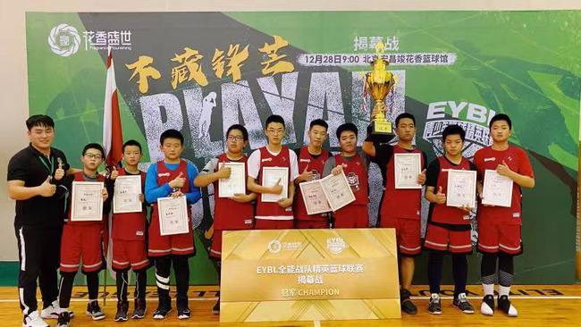 花香盛世全能战队精英篮球联赛打响未来打造本土青少年赛事IP