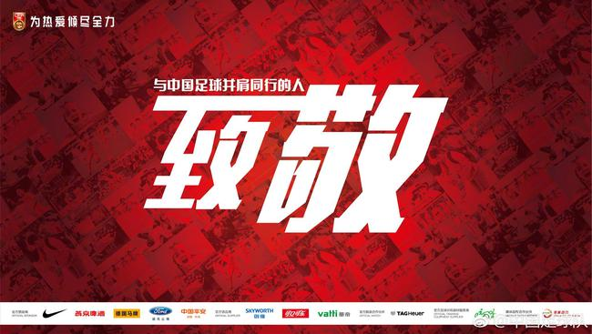 国足官方海报:向与中国足球并肩同行的人致敬|图