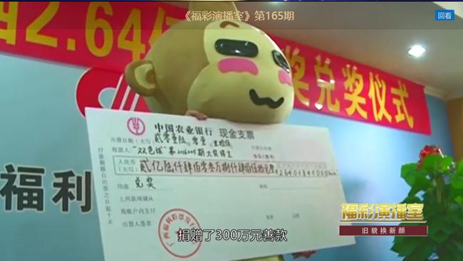 直击-广西双色球2.64亿巨奖得主的善款去了哪?