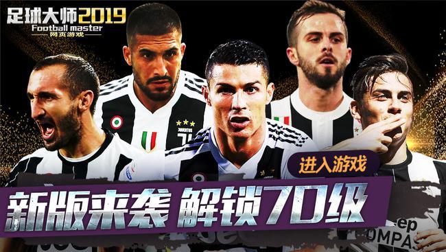《足球大师2019》新版来袭 重构足球世界新版图