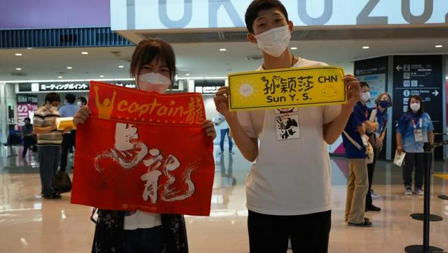 日本球迷接机国乒 称会在电视前拼命为孙颖莎加油
