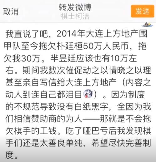 柯洁讲述讨薪往事 几个冠军奖金才能在北京买房  第3张