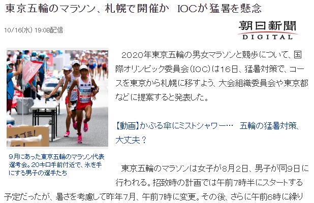 为避热浪IOC提建议:东京奥运竞走马拉松放札幌?