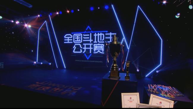 第十届竞技世界全国斗地主公开赛完善落幕