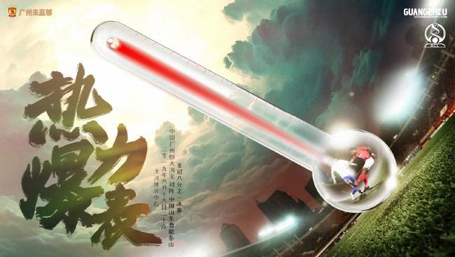 恒大亞冠戰魯能海報:熱力爆表 期待延續火熱狀態