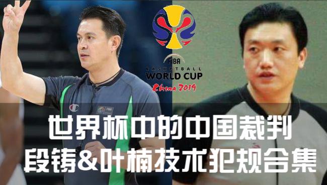 将执法世界杯!两位中国裁判技术犯规吹罚合集