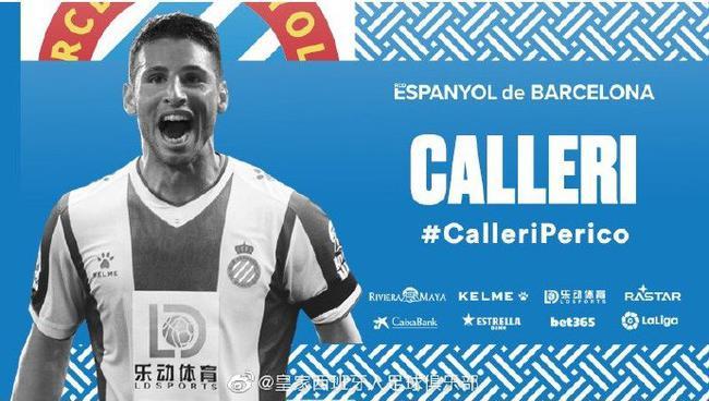西班牙人官方宣布签下新前锋 上赛季西甲34场9球