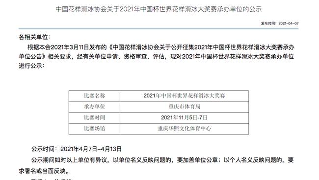 中国杯世界花样滑冰大奖赛连续第三年落户重庆