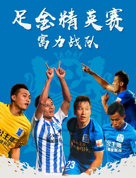 当五人制碰撞南粤足球会发生什么?富力战队来袭