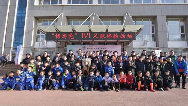 """北京市市级社会足球活动之""""畅游兔""""1V1足球体验活动"""