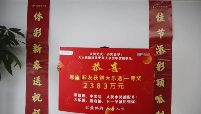 无心插柳!体彩铁粉凭赠票收获大乐透2383万