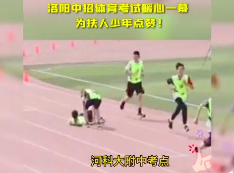 最帅转身!男生体育中考看同学摔倒转身扶起