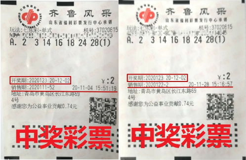 老彩民4元喜中福彩124万 两张中奖彩票竟相隔23天