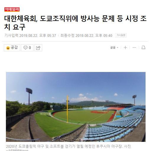 韩奥委会要求第三方调查奥运食堂食材是否有辐射