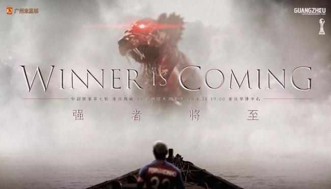 恒大超酷炫海报巧妙致敬《权力的游戏》:强者将至