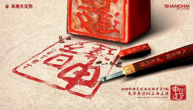 上港战泰达海报:申旦达夕 16字箴言激励球队脱困