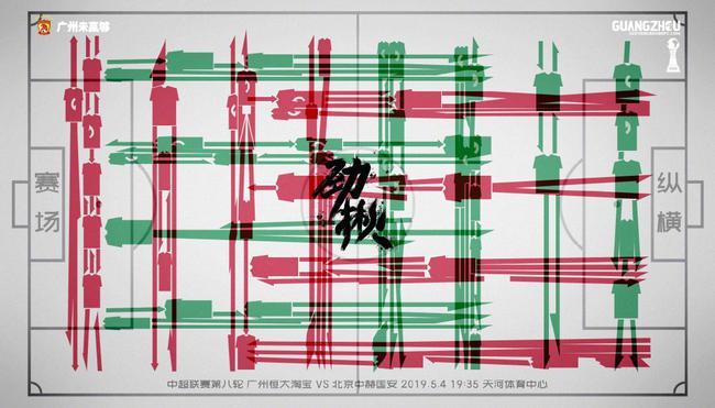 恒大战国安海报?#32435;?#33041;:纵横之术 在广州红色最强