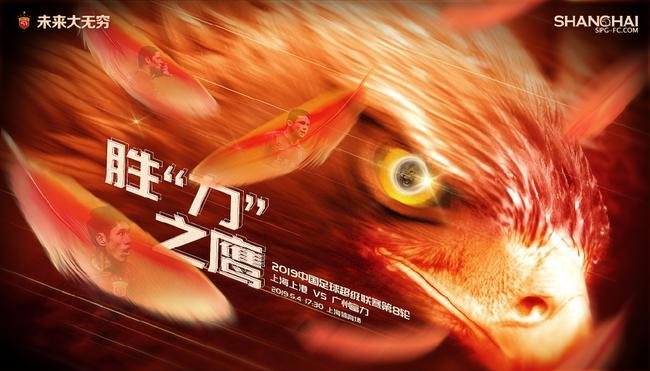 上港赛前海报——胜力之鹰