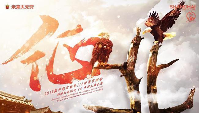上港发客战全北现代海报:征北的路 全力以赴!