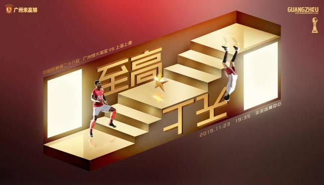 恒大发布天王山战上港海报:英雄无双 至高无上