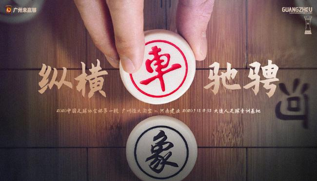 广州恒大的足协杯象棋海报