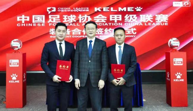 中国足协与卡尔美进行深度合作