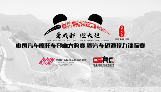 中国汽车摩托车登山大奖赛暨汽车短道拉力锦标赛即将在成都举办