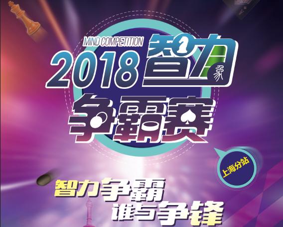 智力争霸赛上海站即将打响 参与微博随手拍赢大奖