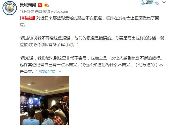 """网友晒图驳""""中国球迷二等""""论 曼城对中国很好啊"""