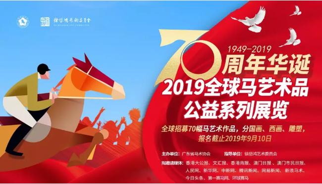 徐悲鸿艺术委员会坐镇2019全球马艺术品公益系列展览