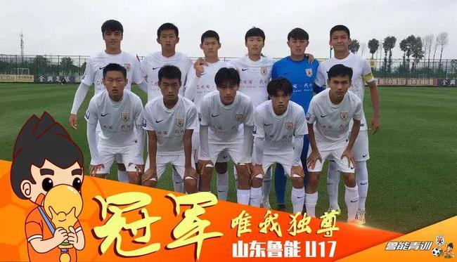 2019青超第四冠!鲁能U17红队勇夺青超U17冠军