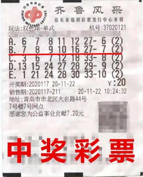 老彩民20元自選攬福彩1775萬:沒想到會如此給力