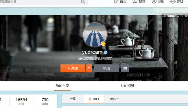 NBA中國媒體轉播部副總裁張育軍先生微博