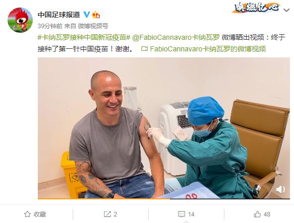 卡纳瓦罗接种新冠疫苗:终于打了第一针 谢谢中国
