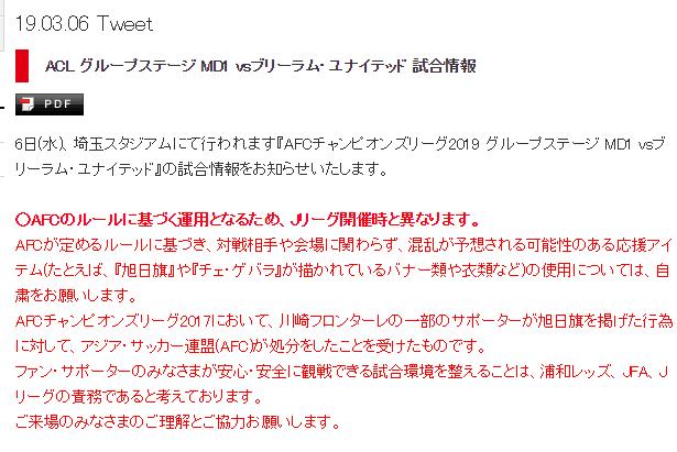 浦和发通告要求球迷自?#20197;?#26463; 禁止旭日军旗入场